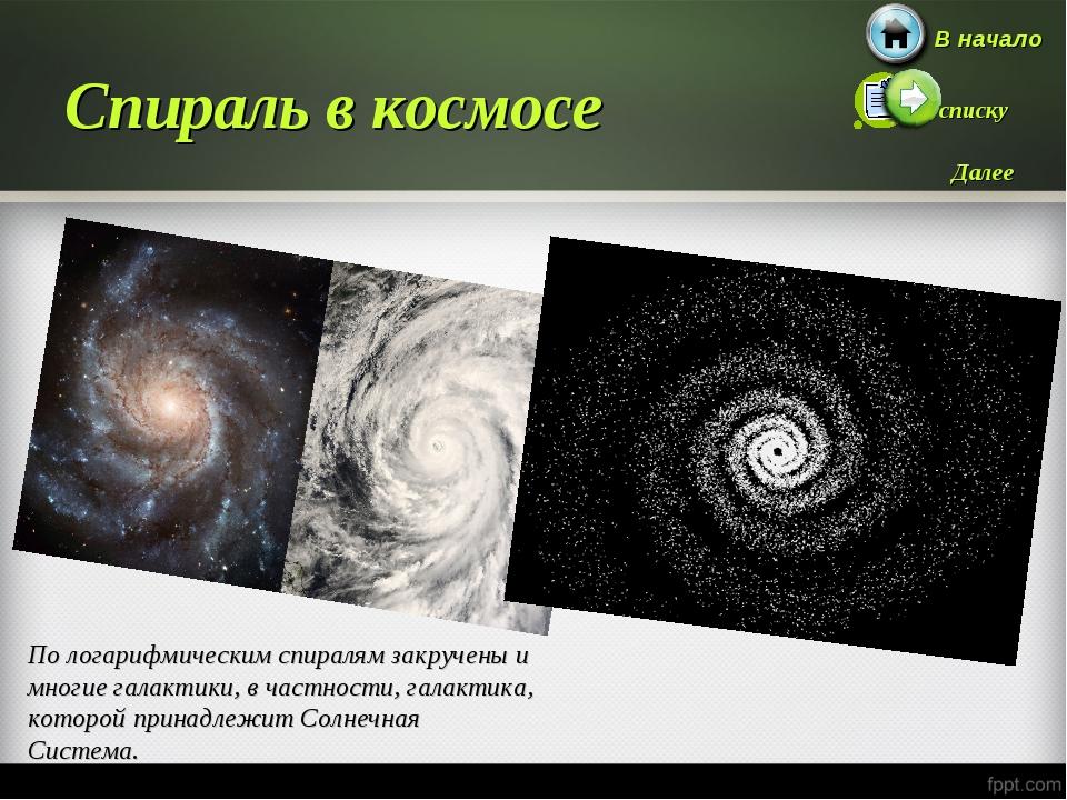 Спираль в космосе По логарифмическим спиралям закручены и многие галактики, в...