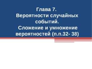 Глава 7. Вероятности случайных событий. Сложение и умножение вероятностей (п