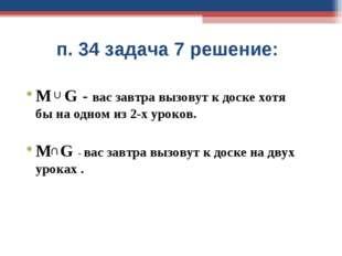 п. 34 задача 7 решение: M G - вас завтра вызовут к доске хотя бы на одном из