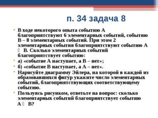 п. 34 задача 8 В ходе некоторого опыта событию А благоприятствуют 6 элемента