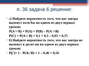 п. 36 задача 6 решение: а) Найдите вероятность того, что вас завтра вызовут х