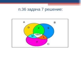 п.36 задача 7 решение: