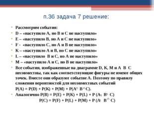 п.36 задача 7 решение: Рассмотрим события: D – «наступило А, но В и С не нас