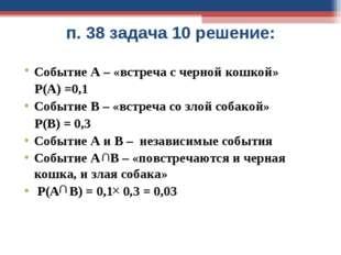 Событие А – «встреча с черной кошкой» Р(А) =0,1 Событие В – «встреча со злой