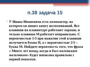 п.38 задача 15 У Ивана Ивановича есть компьютер, на котором он пишет книгу во