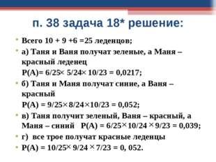 п. 38 задача 18* решение: Всего 10 + 9 +6 =25 леденцов; а) Таня и Ваня получа