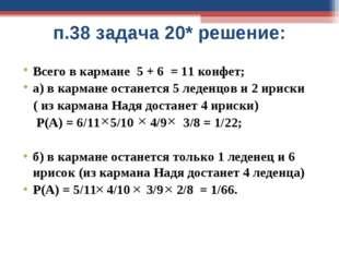 п.38 задача 20* решение: Всего в кармане 5 + 6 = 11 конфет; а) в кармане оста
