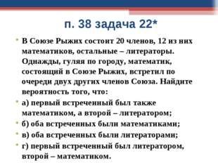 п. 38 задача 22* В Союзе Рыжих состоит 20 членов, 12 из них математиков, ост
