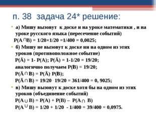 п. 38 задача 24* решение: а) Мишу вызовут к доске и на уроке математики , и