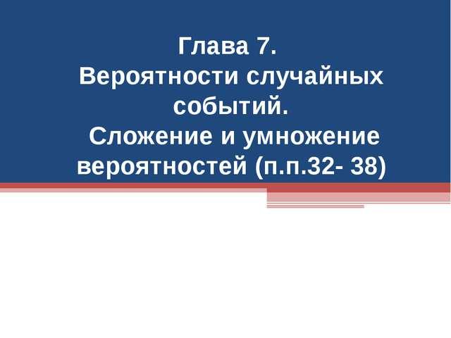 Глава 7. Вероятности случайных событий. Сложение и умножение вероятностей (п...