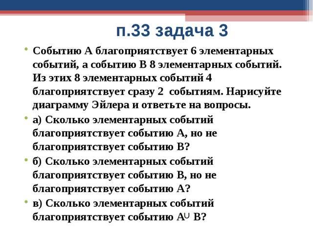 п.33 задача 3 Событию А благоприятствует 6 элементарных событий, а событию В...
