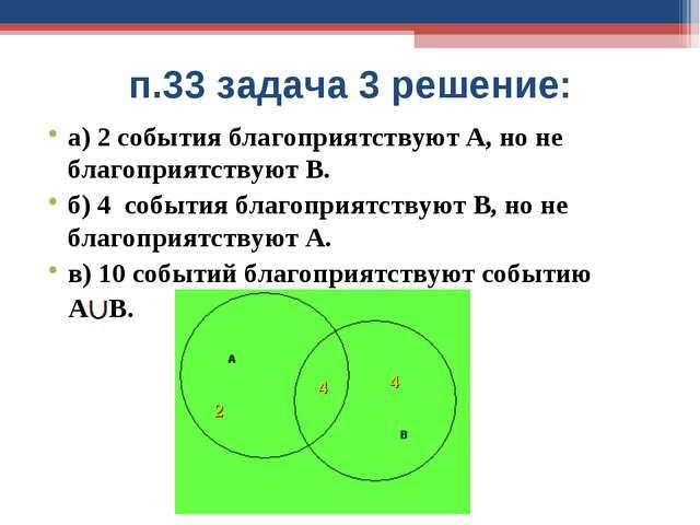 п.33 задача 3 решение: а) 2 события благоприятствуют А, но не благоприятствую...