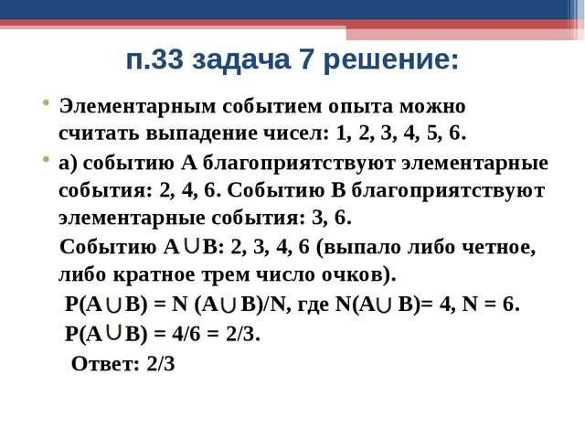 п.33 задача 7 решение: Элементарным событием опыта можно считать выпадение чи...