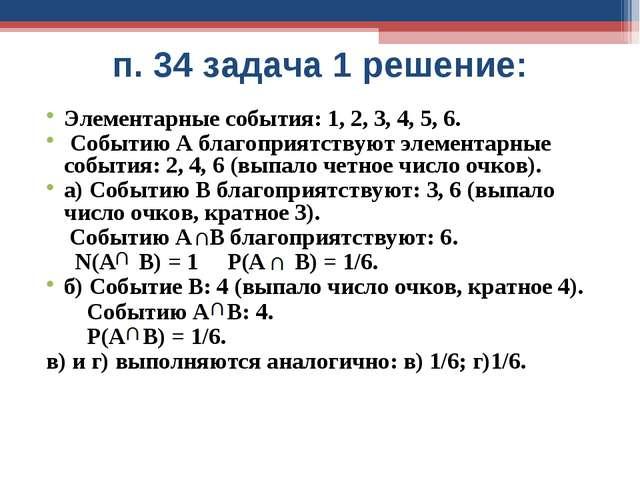 п. 34 задача 1 решение: Элементарные события: 1, 2, 3, 4, 5, 6. Событию А бла...