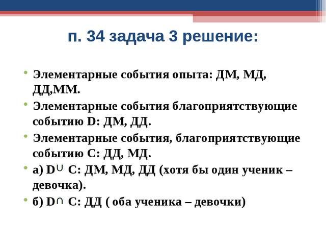 п. 34 задача 3 решение: Элементарные события опыта: ДМ, МД, ДД,ММ. Элементарн...