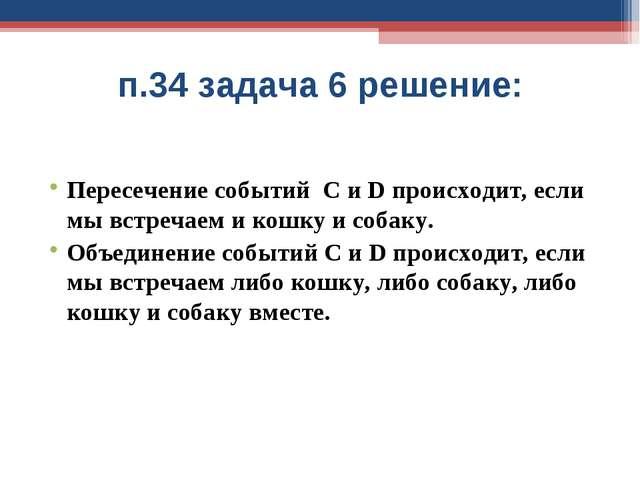 п.34 задача 6 решение: Пересечение событий C и D происходит, если мы встречае...