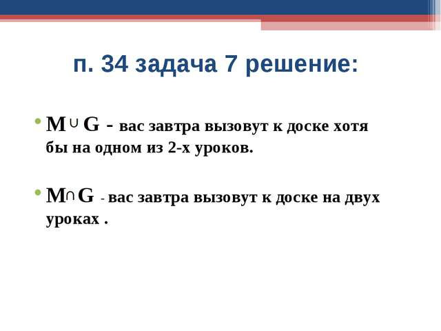 п. 34 задача 7 решение: M G - вас завтра вызовут к доске хотя бы на одном из...