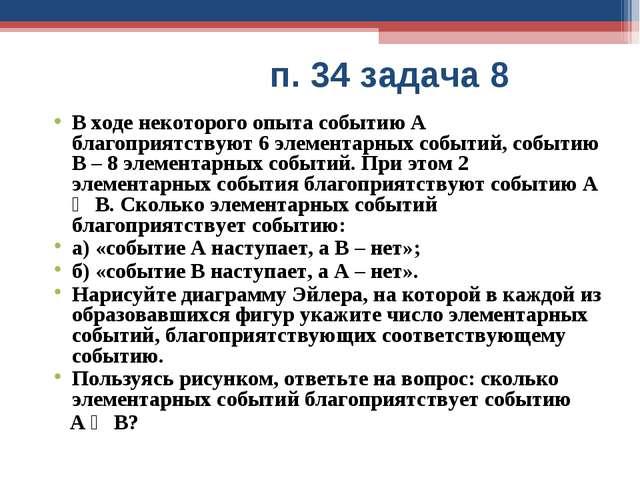 п. 34 задача 8 В ходе некоторого опыта событию А благоприятствуют 6 элемента...