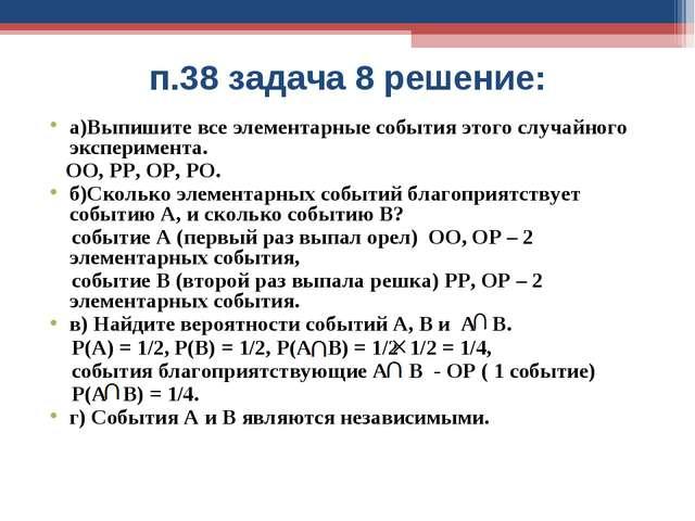 п.38 задача 8 решение: а)Выпишите все элементарные события этого случайного э...