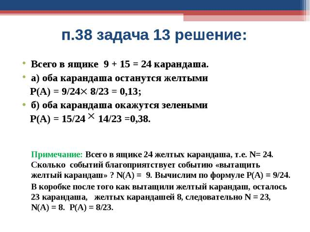 п.38 задача 13 решение: Всего в ящике 9 + 15 = 24 карандаша. а) оба карандаша...