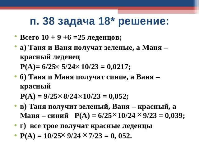п. 38 задача 18* решение: Всего 10 + 9 +6 =25 леденцов; а) Таня и Ваня получа...