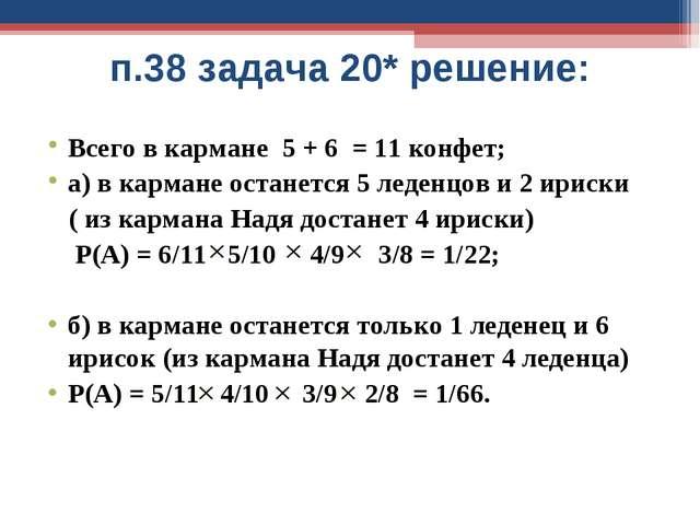 п.38 задача 20* решение: Всего в кармане 5 + 6 = 11 конфет; а) в кармане оста...