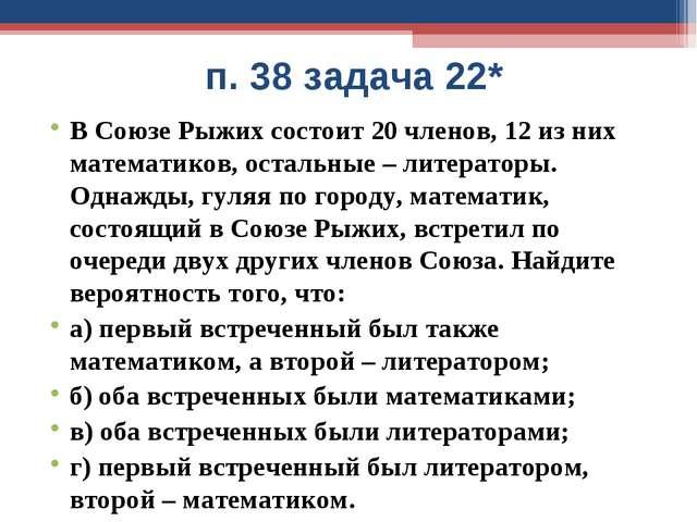 п. 38 задача 22* В Союзе Рыжих состоит 20 членов, 12 из них математиков, ост...