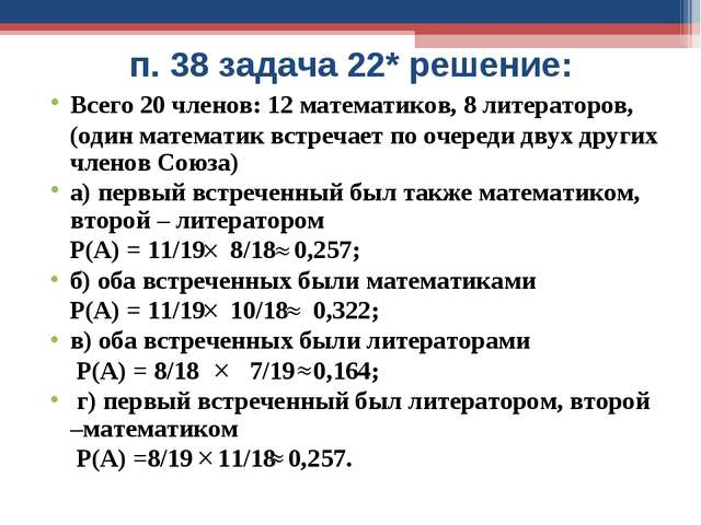 п. 38 задача 22* решение: Всего 20 членов: 12 математиков, 8 литераторов, (од...