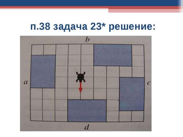 п.38 задача 23* решение: