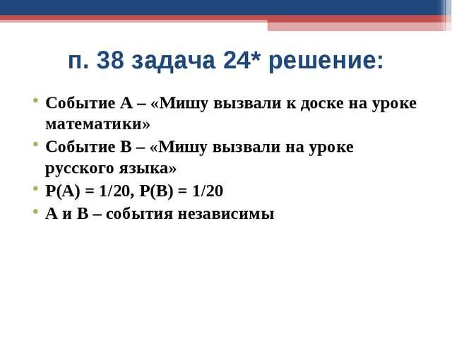 п. 38 задача 24* решение: Событие А – «Мишу вызвали к доске на уроке математи...