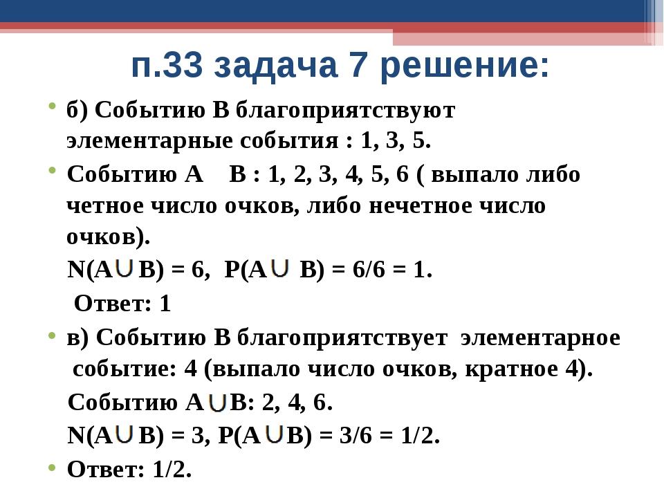 п.33 задача 7 решение: б) Событию В благоприятствуют элементарные события : 1...