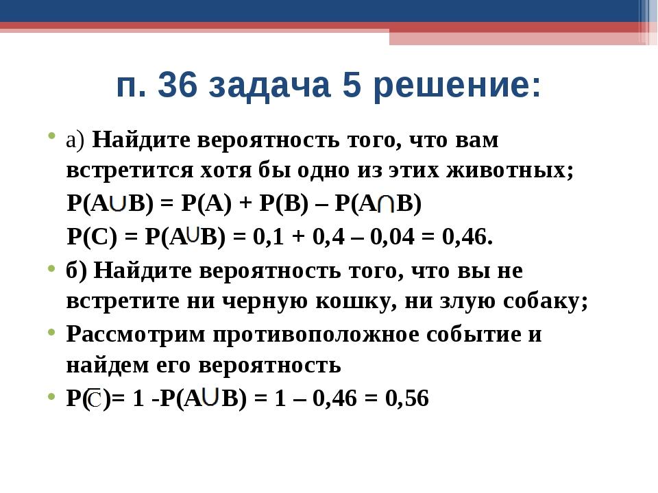 п. 36 задача 5 решение: а) Найдите вероятность того, что вам встретится хотя...