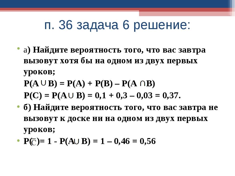 п. 36 задача 6 решение: а) Найдите вероятность того, что вас завтра вызовут х...