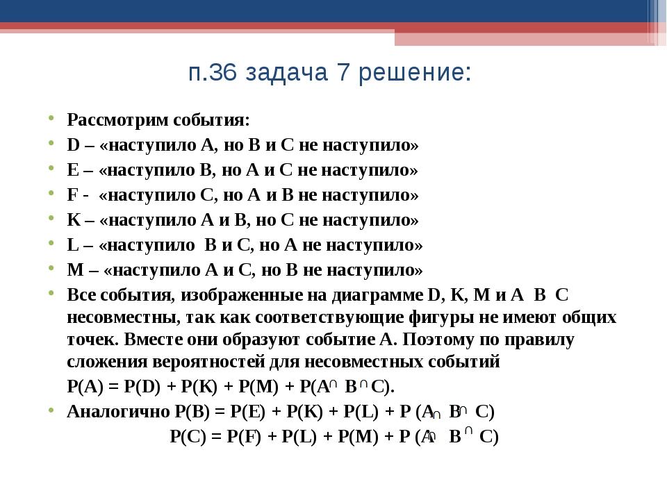 п.36 задача 7 решение: Рассмотрим события: D – «наступило А, но В и С не нас...