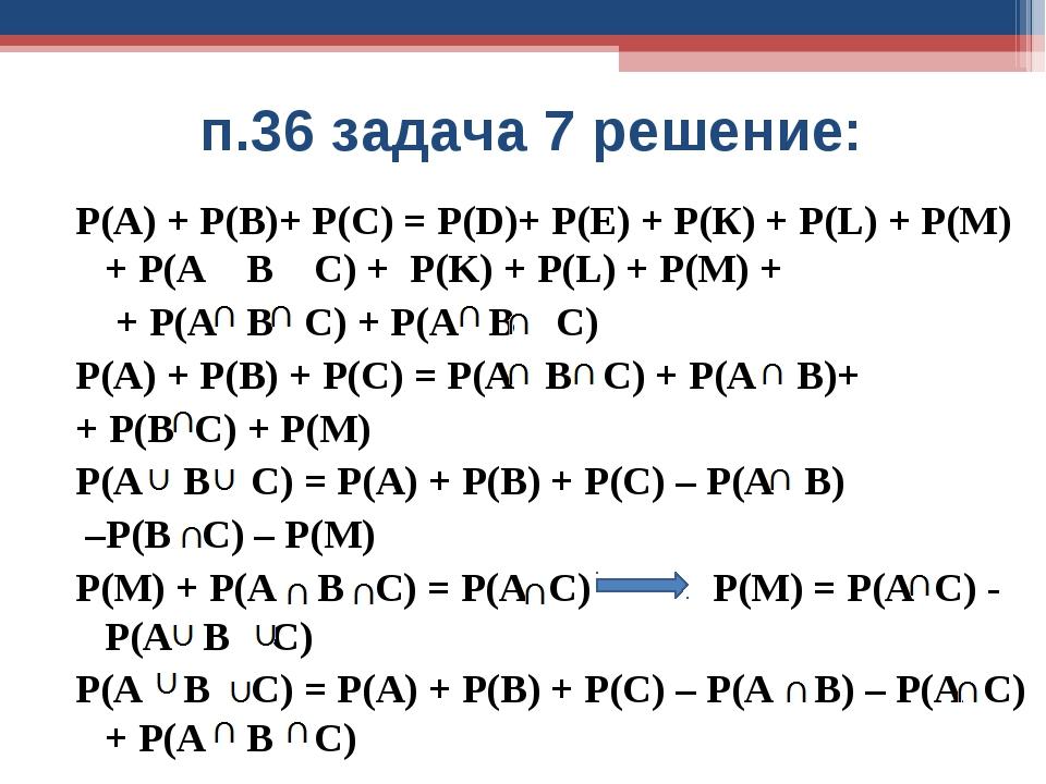 п.36 задача 7 решение: Р(А) + Р(В)+ Р(С) = Р(D)+ Р(Е) + Р(К) + Р(L) + P(M) +...
