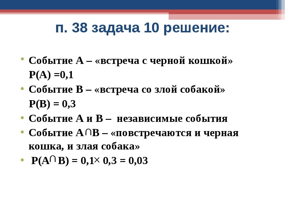 Событие А – «встреча с черной кошкой» Р(А) =0,1 Событие В – «встреча со злой...