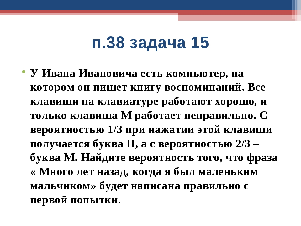 п.38 задача 15 У Ивана Ивановича есть компьютер, на котором он пишет книгу во...