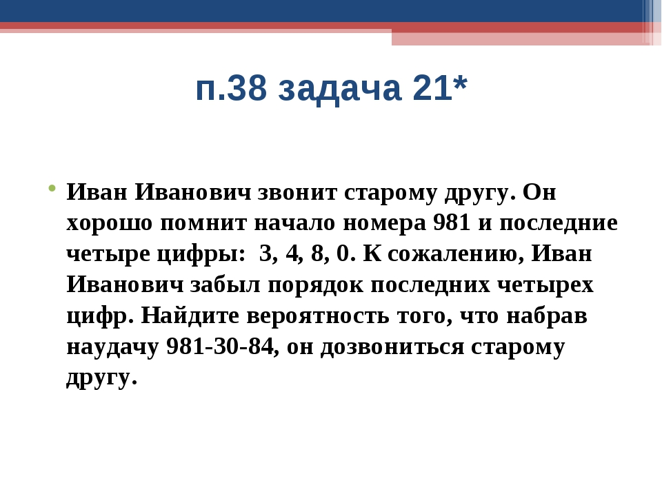 п.38 задача 21* Иван Иванович звонит старому другу. Он хорошо помнит начало н...