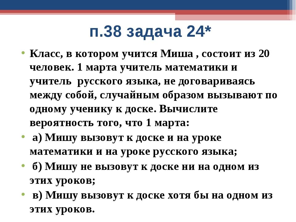 п.38 задача 24* Класс, в котором учится Миша , состоит из 20 человек. 1 март...