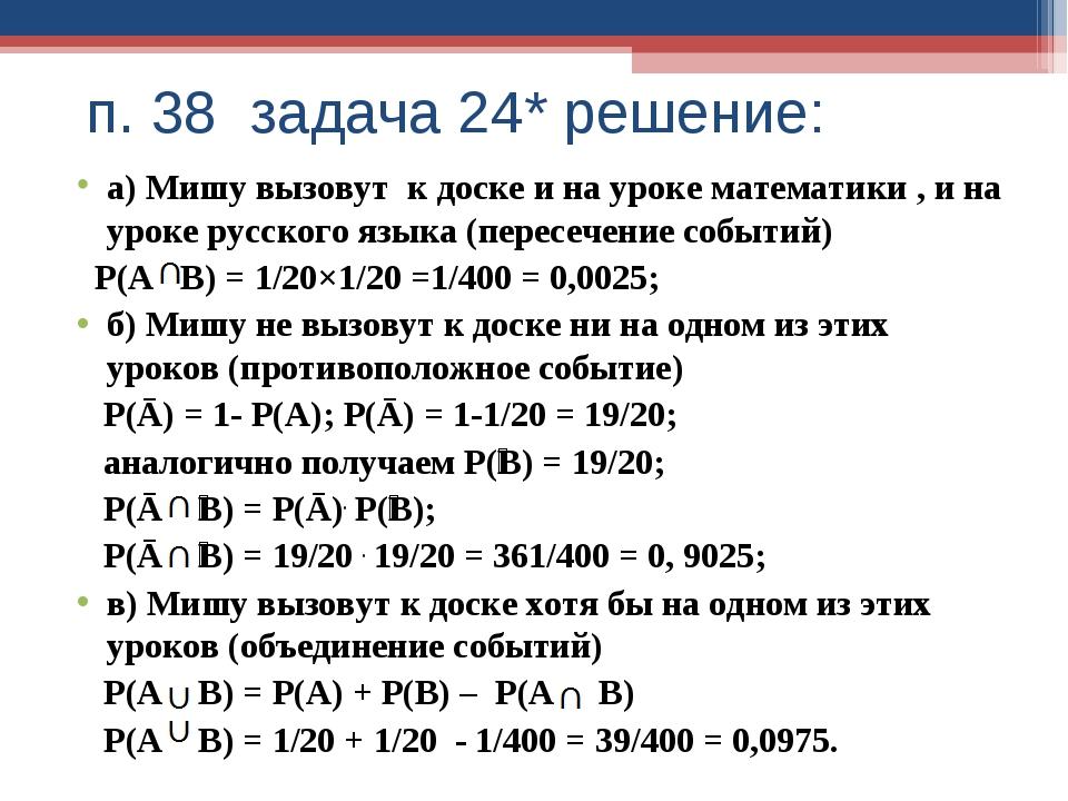 п. 38 задача 24* решение: а) Мишу вызовут к доске и на уроке математики , и...