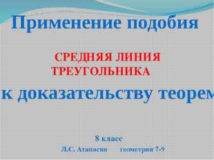 Применение подобия к доказательству теорем СРЕДНЯЯ ЛИНИЯ ТРЕУГОЛЬНИКА 8 клас