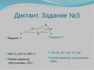 Диктант. Задание №3 Вариант 1 МК=3, KN=4, MN=5 Найти периметр треугольника АВ