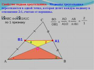 А С В Свойство медиан треугольника. Медианы треугольника пересекаются в одно