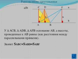 а b A B C D F Значит SABC=SABD=SABF У Δ АСВ, Δ АDB, Δ AFB основание АВ, а вы