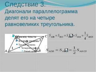 Следствие 3. Диагонали параллелограмма делят его на четыре равновеликих треуг