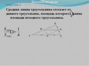 Доказать на уроке Средняя линия треугольника отсекает от данного треугольник