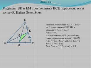 Медианы ВК и ЕМ треугольника ВСЕ пересекаются в точке О. Найти SMOK:SCMK. Зад