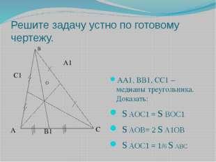 Решите задачу устно по готовому чертежу. АА1, ВВ1, СС1 – медианы треугольника