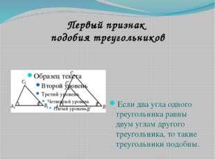 Первый признак подобия треугольников Если два угла одного треугольника равны