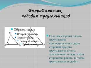 Второй признак подобия треугольников Если две стороны одного треугольника про
